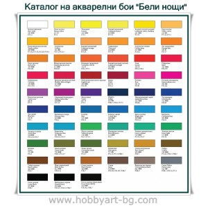 акварелни бои, хартия за акварел, художници, материали за рисуване, магазин за художници