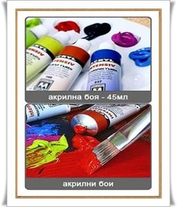 акрилни бои, хартия за акварел, художници, материали за рисуване, магазин за художници